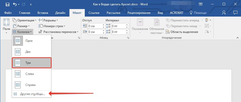 Выбор количества колонок в Word