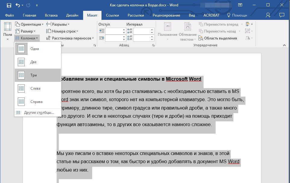 Как сделать текст на 2 страницы в ворде