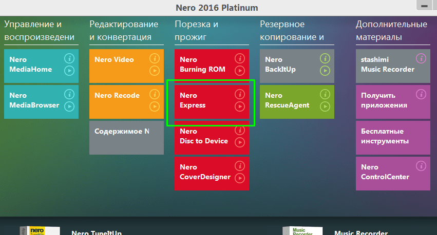 Выбор модуля Nero Express в Nero