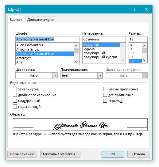 Выбор нового шрифта в Word