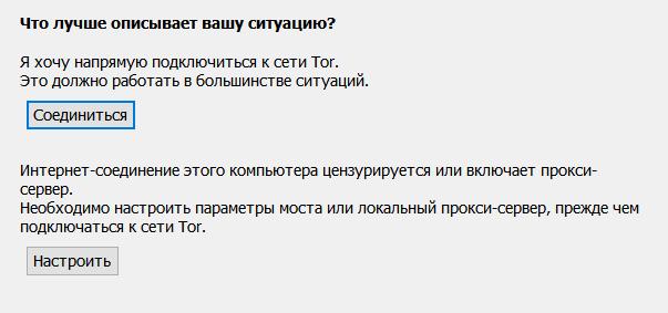 Выбор подключения Tor