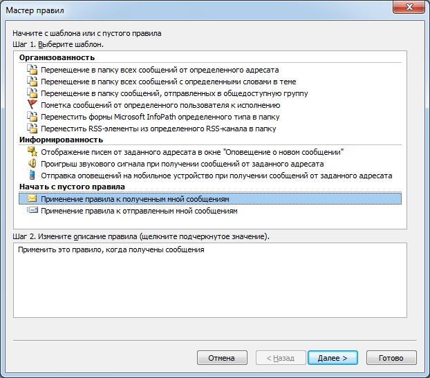 Выбор пустого шаблона в Outlook