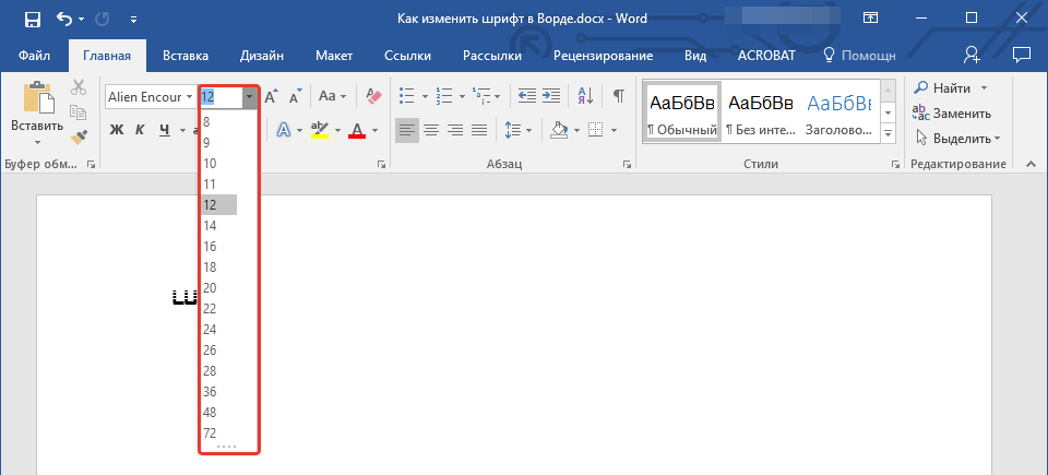 Выбор размера шрифта в word