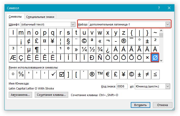 Выбор знака диаметр в Word