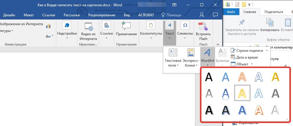 Выбор стиля WordArt в Word