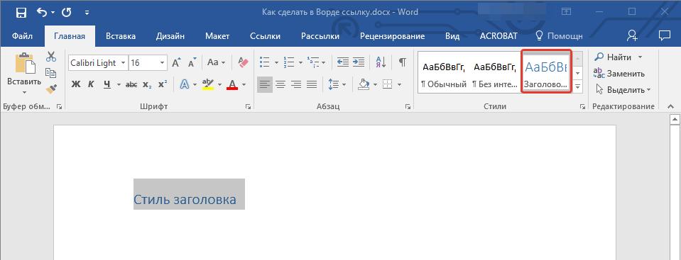 Выбор стиля заголовка в Word