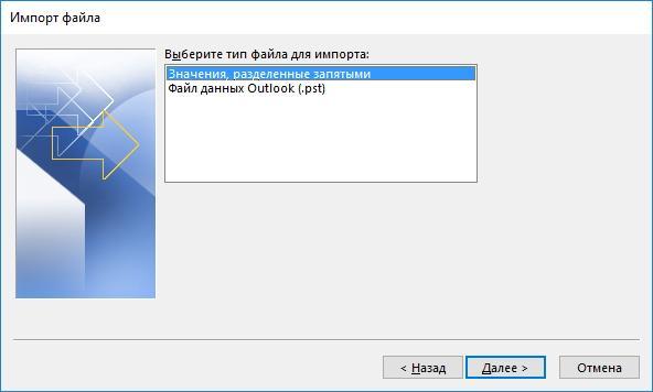 Выбор типа файла в Outlook