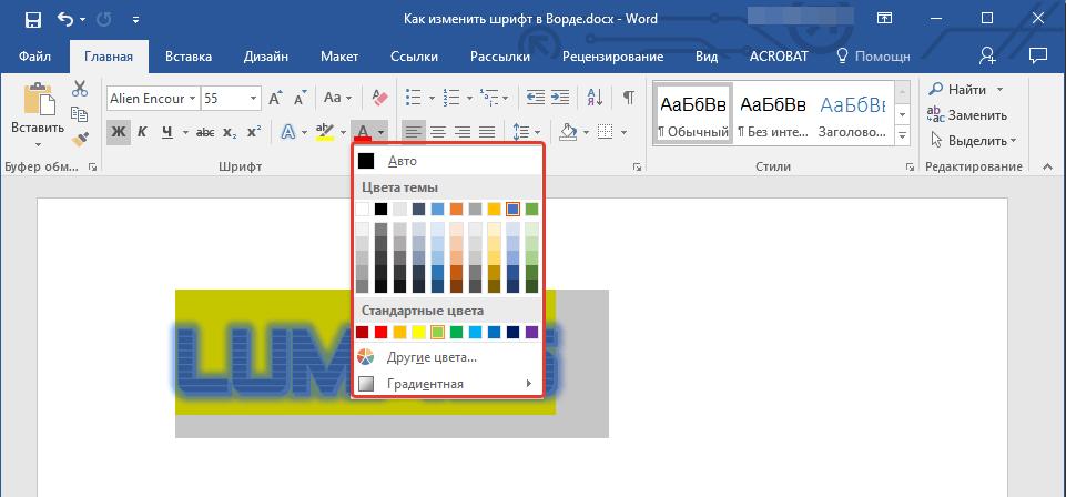 Выбор цвета шрифта в word
