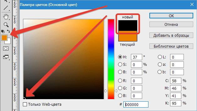 Выбор цвета в Фотошопе