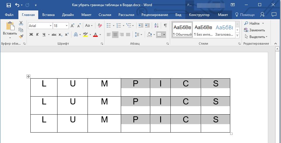 Выделить часть таблицы в Word