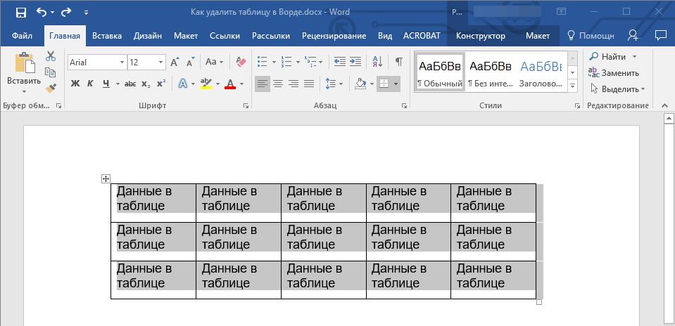 Выделить содержимое таблицы в Word