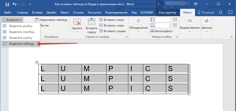Выделить таблицу для копирования в Word