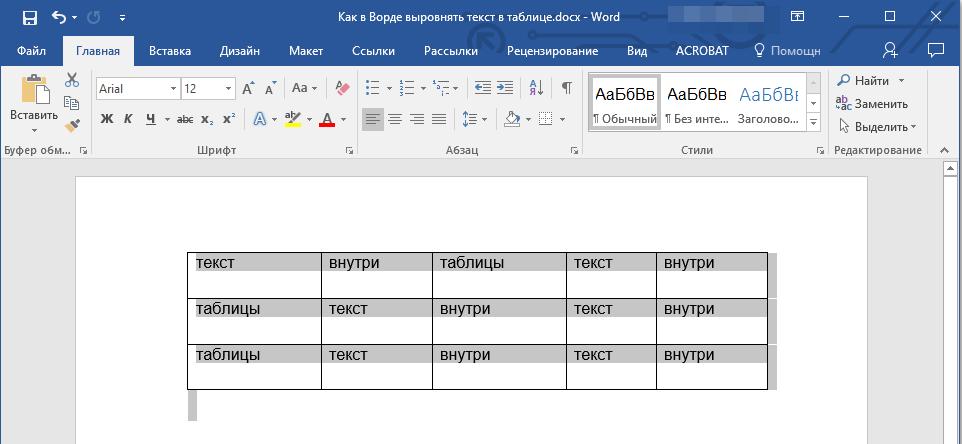 Как в ворде в таблице сделать текст по алфавиту в