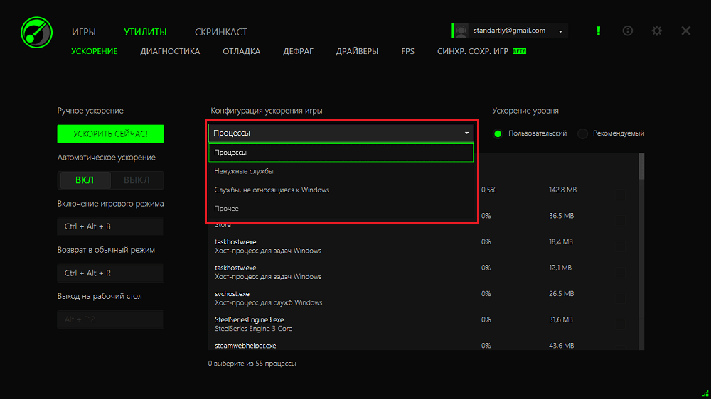 Выпадающий список в Razer Game Booster