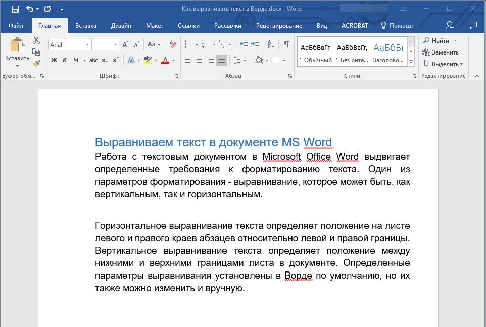 Выравнивание по ширине страницы в Word