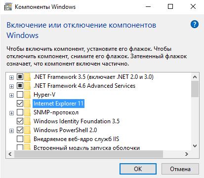 Windows10. Отключение компонента IE