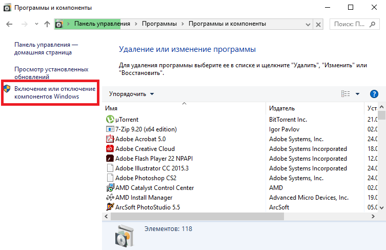Windows10. Отключение компонентов