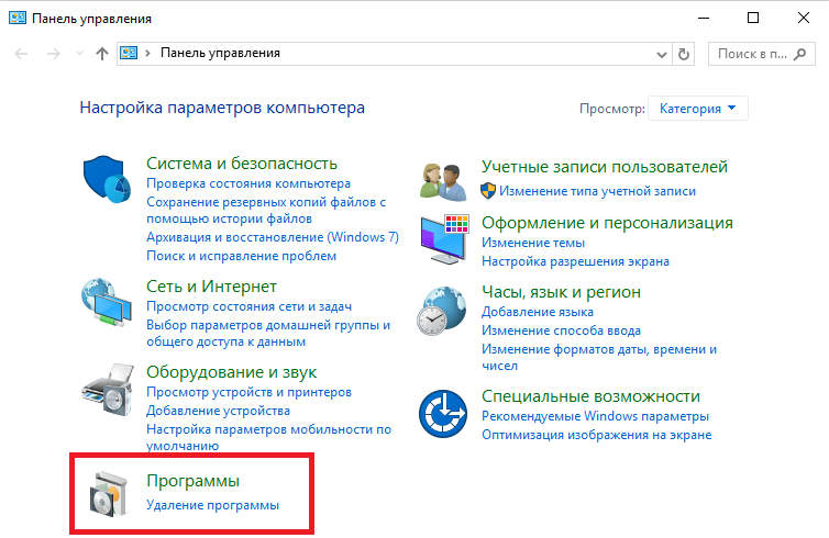 Windows10. Программы