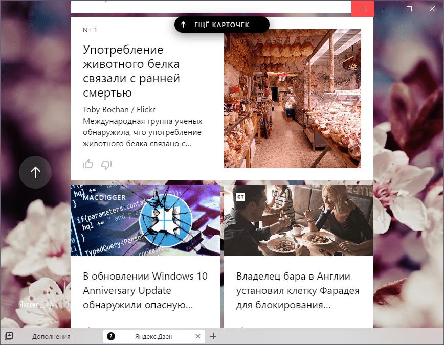 Яндекс.Дзен в Яндекс.Браузере
