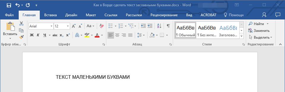 Заглавные буквы в Word
