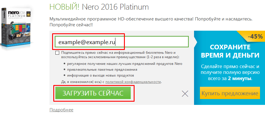 Загрузка Nero с официального сайта