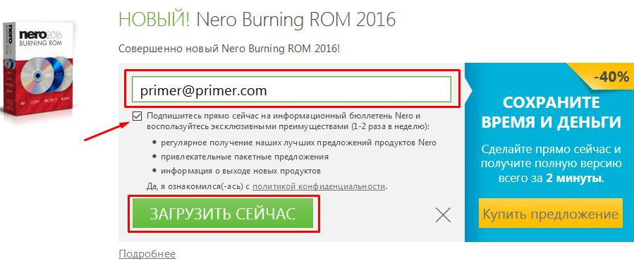 Загрузка программы Nero