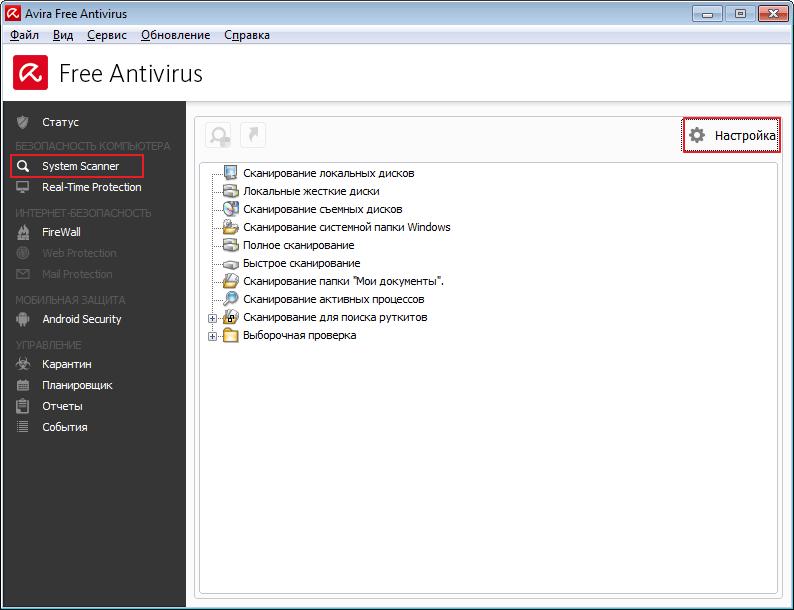 Заходим в настройки Авира для составления списка исключений программы BlueStacks
