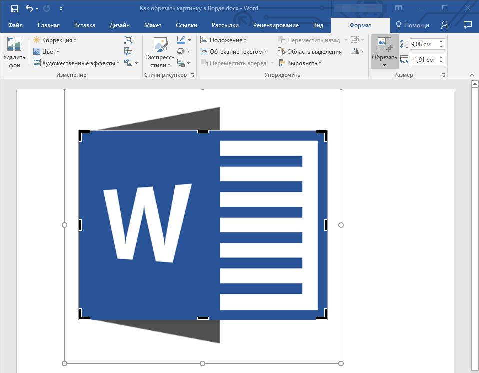 Заливка изображения в  Word