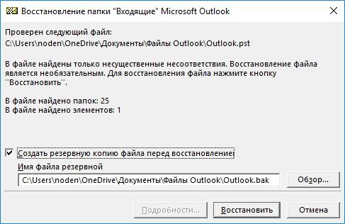 Завершение сканирования файлов Outlook