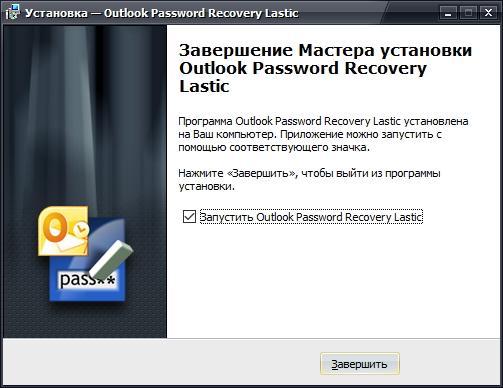 Завершение установки Outlook Password Recovery Lastic