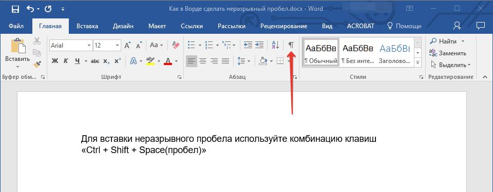 Знак отображения символов в Word