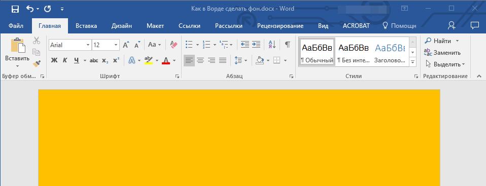 фон изменен в Word