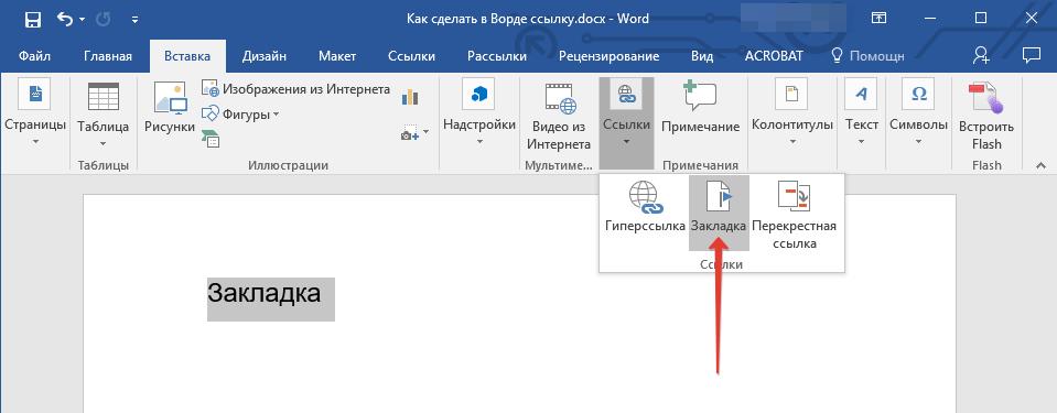 кнопка создания закладки в Word