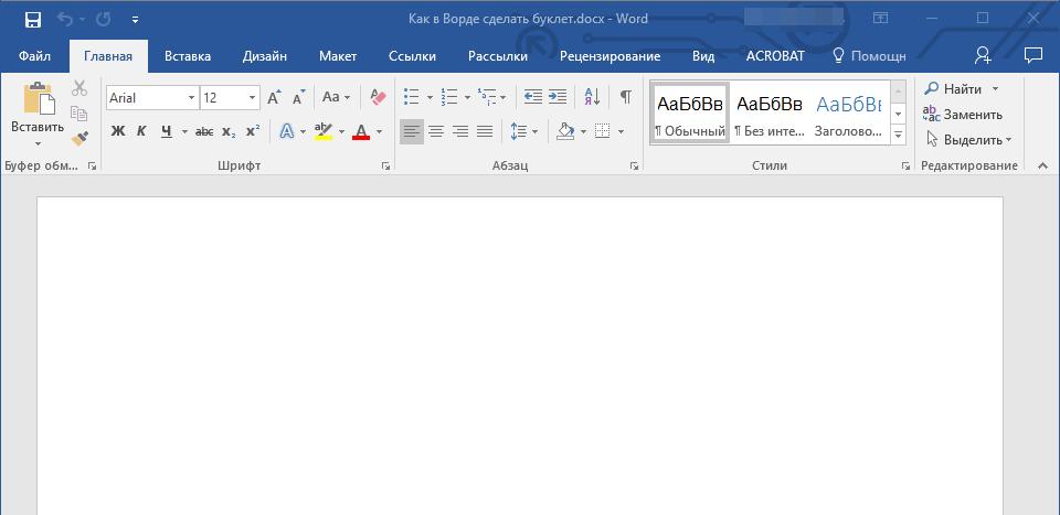 новый документ в Word