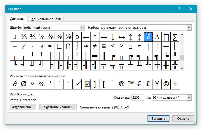 окно Символ в word