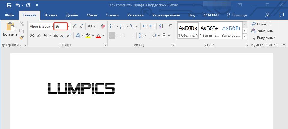 окно размера шрифта в Word
