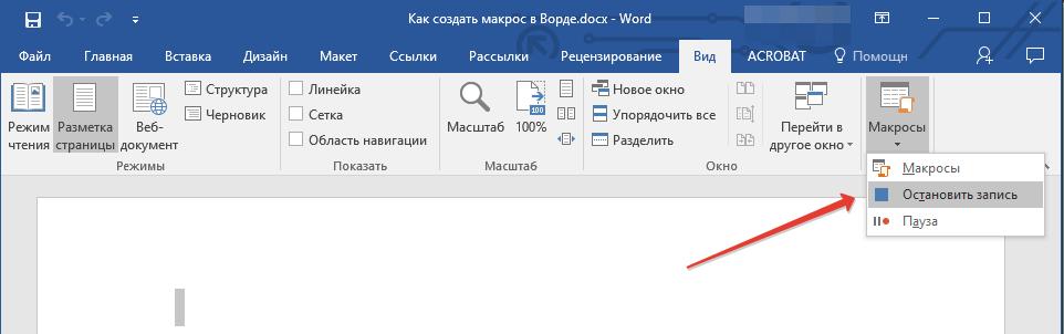 остановить запись макроса в Word