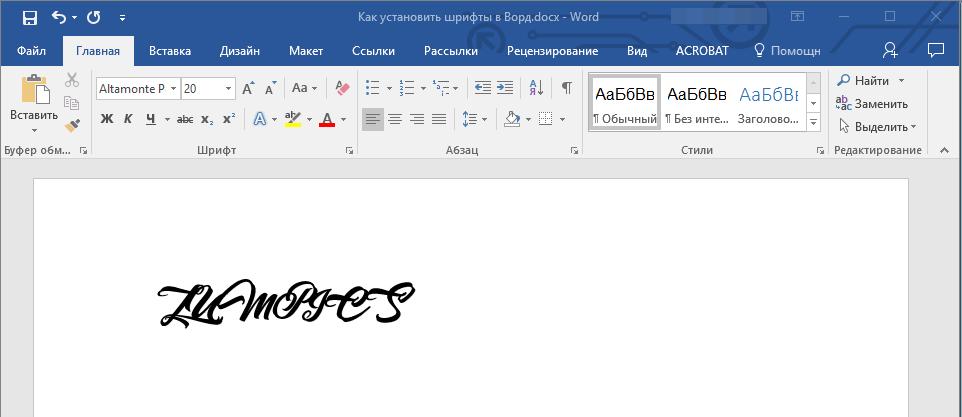 пример нового шрифта в Word