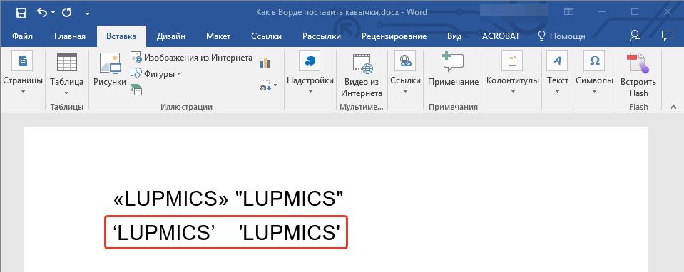 пример символов кавычек в Word