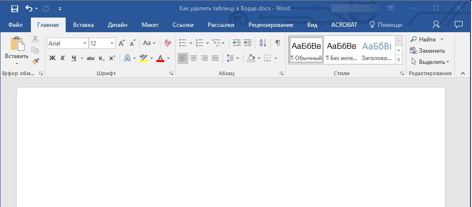 таблица удалена в Word
