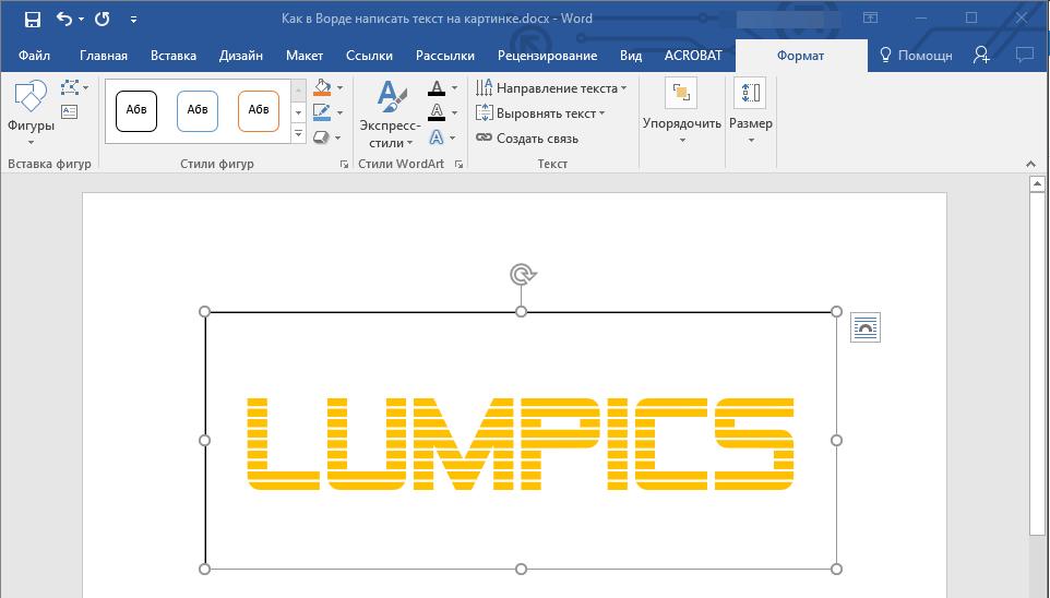 Как сделать ссылки на рисунки в word - ЮгАгро