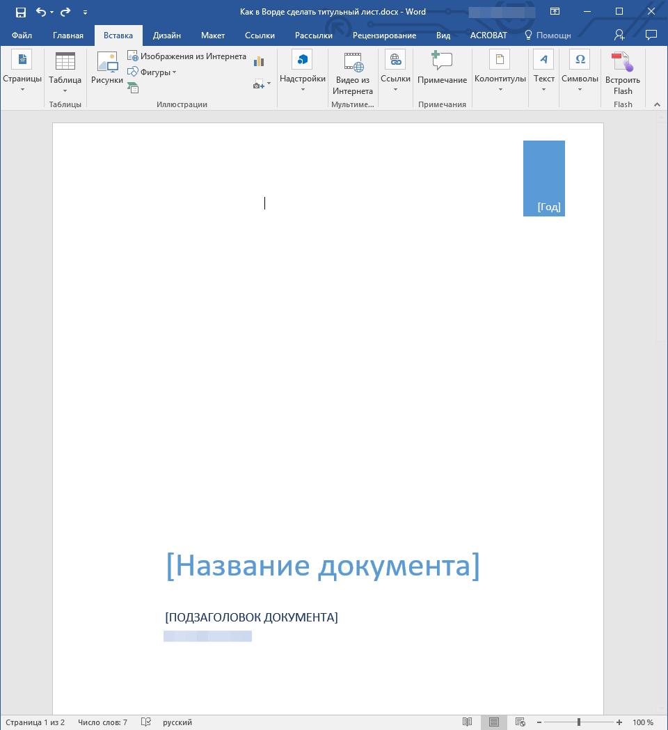 титульная страница добавлена в Word