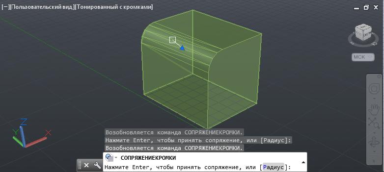 3d-modelirovanie-v-autocad-12