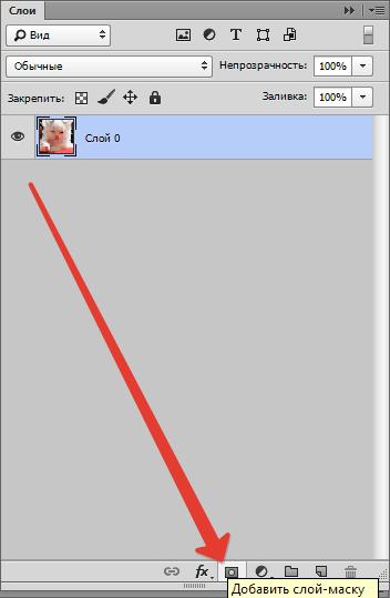 Алгоритм добавления маски в Фотошопе
