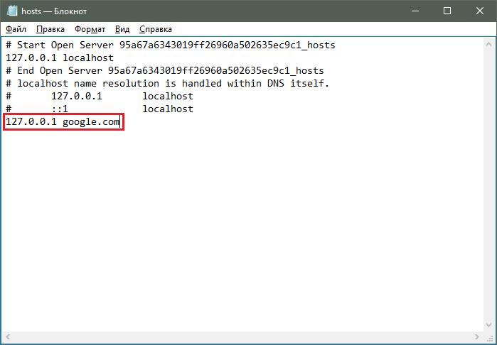 Блокировка сайта через hosts