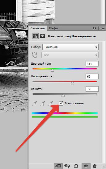 Делаем черно-белое фото цветным в Фотошопе (13)