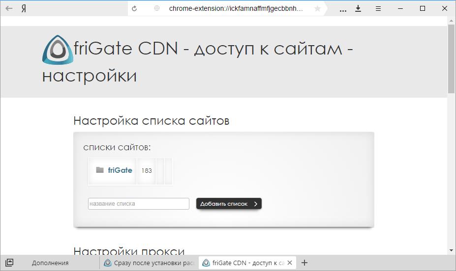 Добавить сайт friGate в Яндекс браузере