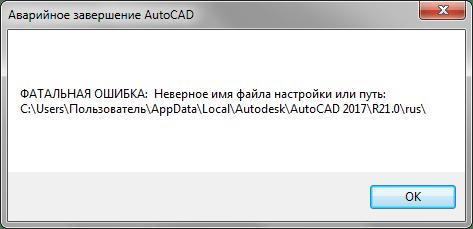 fatalnaya-oshibka-v-autocad-1
