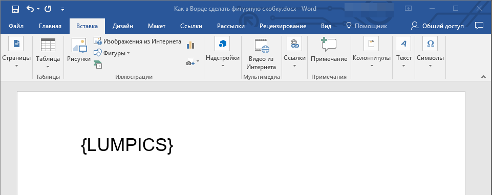 figurnyie-skobki-v-word