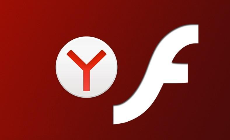 Флеш плеер в Яндекс.Браузере